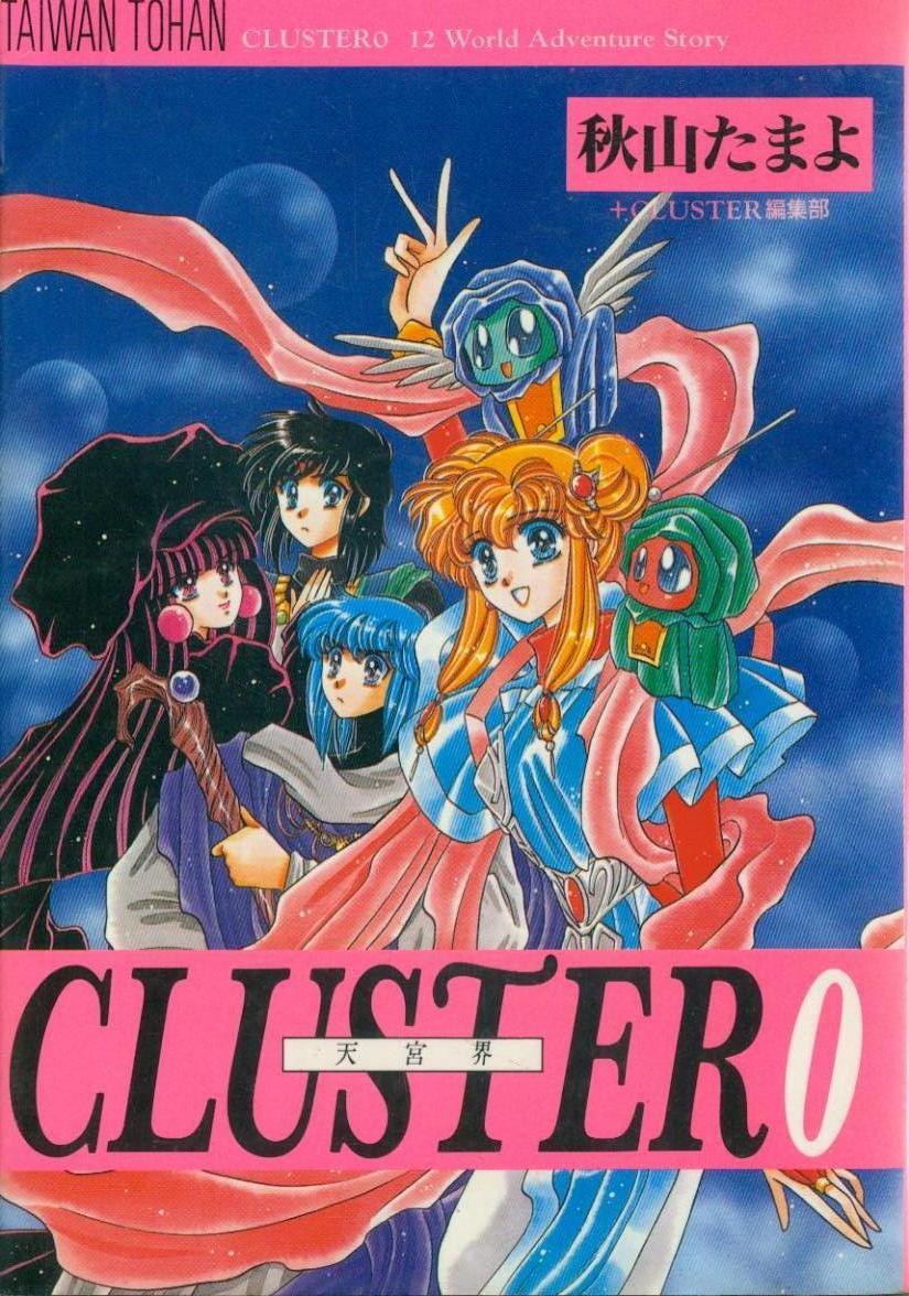 天宮界Cluster 0