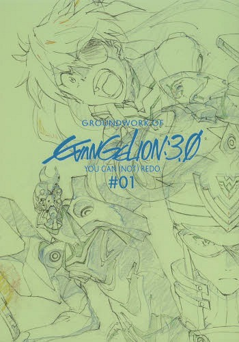 Groundwork of Evangelion: 3.0 You Can (Not) Redo #1