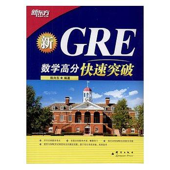 新GRE数学高分快速突破