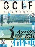 GOLF mechanic : DVDと雑誌でゴルフをハダカにする
