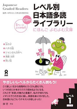 レベル別日本語多読ライブラリー にほんごよむよむ文庫 レベル1 vol.1
