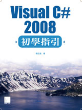 Visual C# 2008初學指引