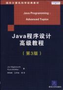 Java程序设计高级教程