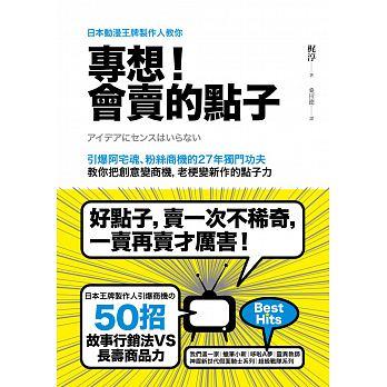 日本動漫王牌製作人教你,專想!會賣的點子