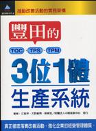 豐田的三位一體生產系統