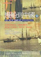 慢船到中國(下)