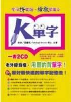 K單字(附2CD)