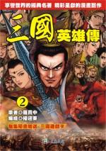 三國英雄傳(2)�...