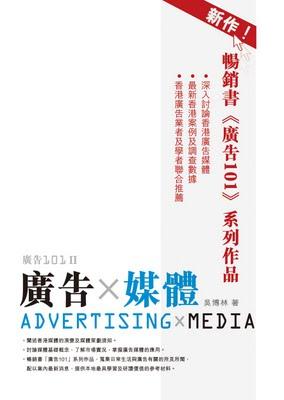 廣告X媒體