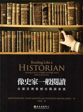 像史家一般閱讀