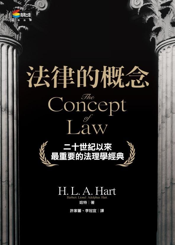 法律的概念