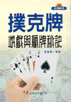 撲克牌遊戲與贏牌秘訣