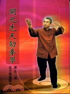 開元先天勁拳學