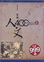 臺灣人文400年