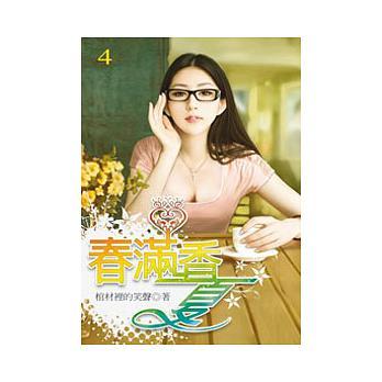 春滿香夏 04