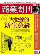 商業周刊 第1438期 2015/6/4