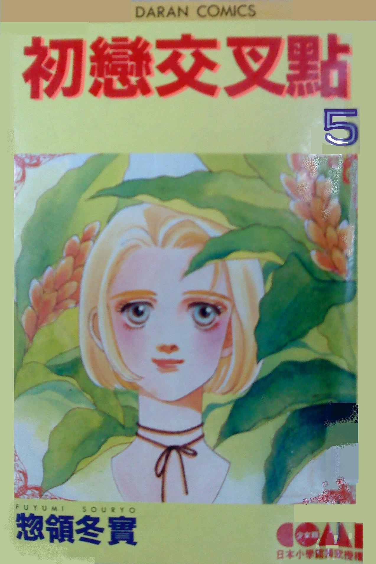 初戀交叉點(05)