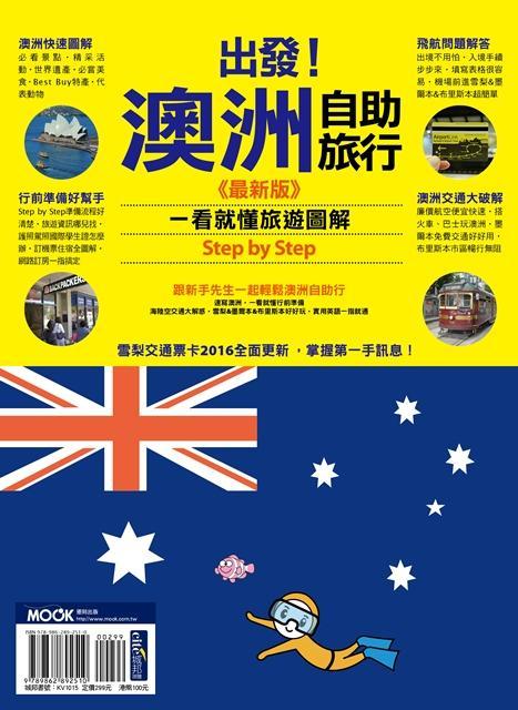 出發!澳洲自助旅行