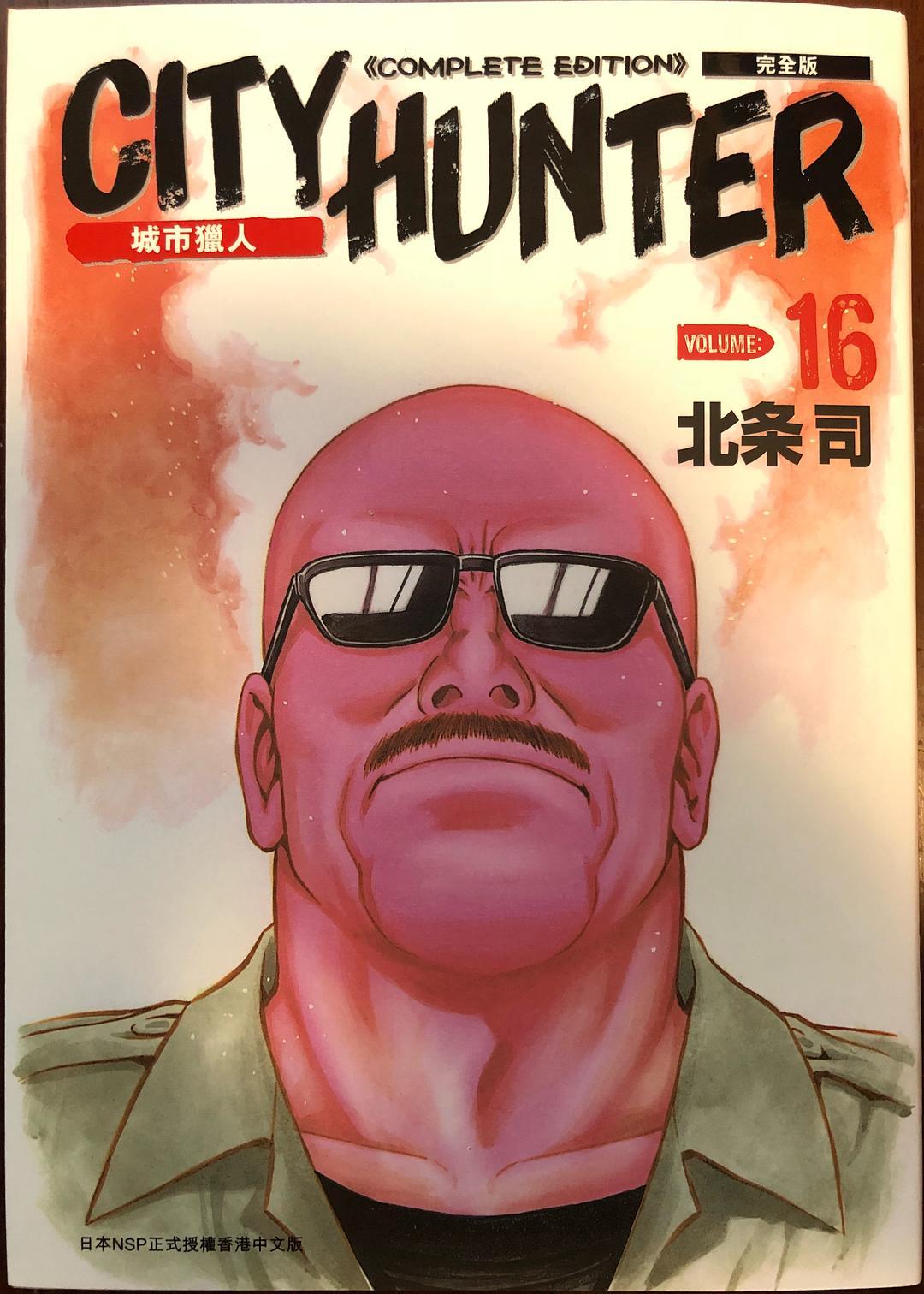 City Hunter 完全版 16