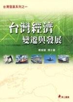台灣經濟變遷與發展