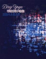 2006台北雙年展