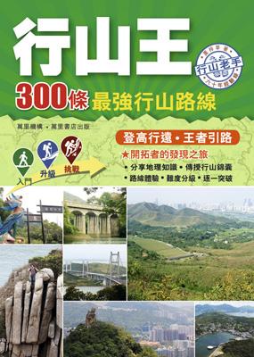 行山王:300條最強行山路線
