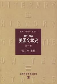 新编美国文学史