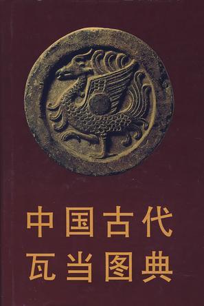 中国古代瓦当图典