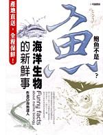 鮑魚不是魚?海洋生物的新鮮事
