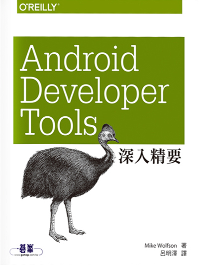 Android Developer Tools 深入精要