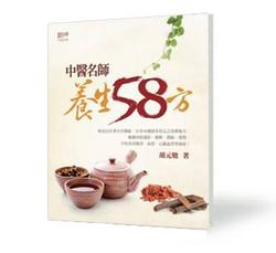 中醫名師養生58方