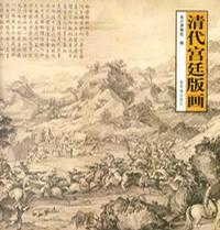 清代宫廷版画