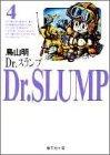 Dr.スランプ #4