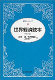 世界経済読本