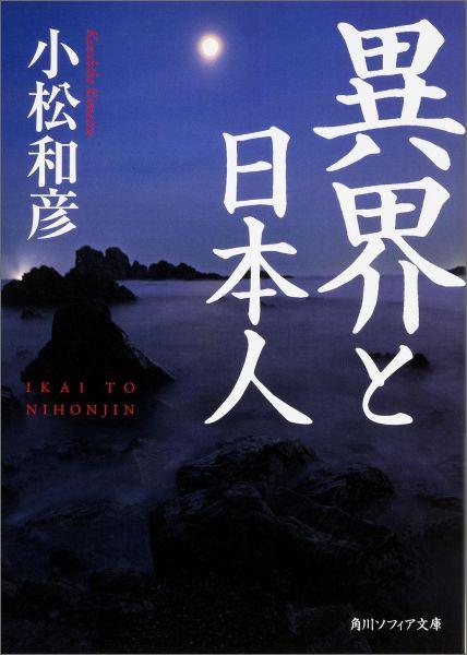 異界と日本人