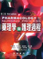藥理學與護理過程