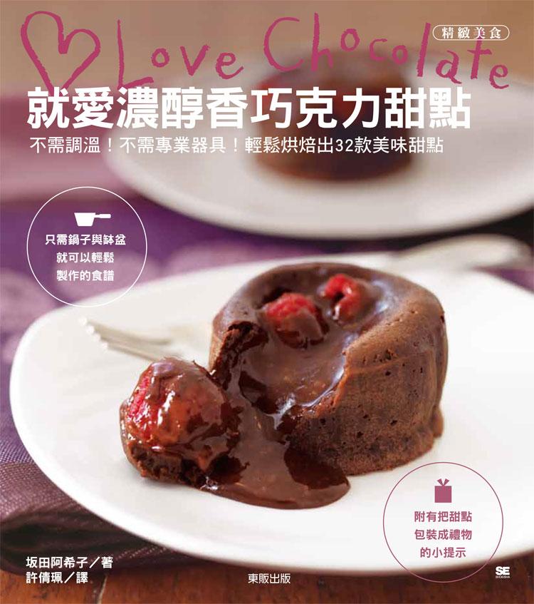 就愛濃醇香巧克力甜點