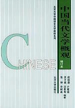 中国当代文学概观