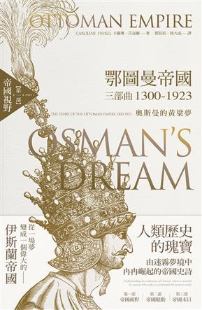 鄂圖曼帝國三部曲 1300-1923
