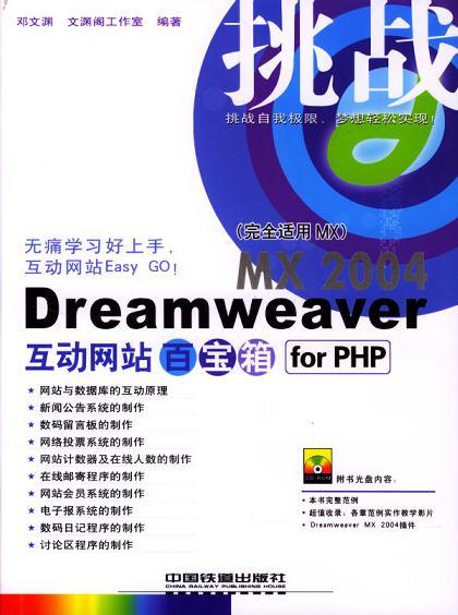 Dreamweaver MX 2004互动网站百宝箱for PHP(附光盘)