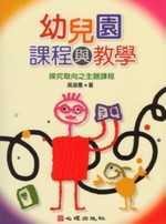 幼兒園課程與教學