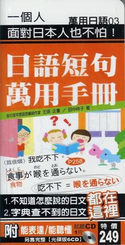 萬用日語 (3)