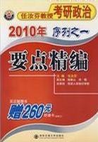 2010年任汝芬教授考研政治序列之一 要点精编