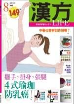 漢方LIFE 8