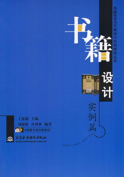书籍设计实例篇