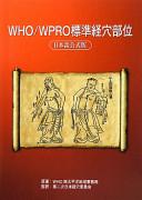 WHO/WPRO標準経穴部位日本語公式版