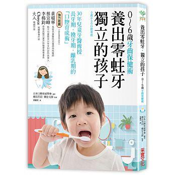 養出零蛀牙、獨立的孩子