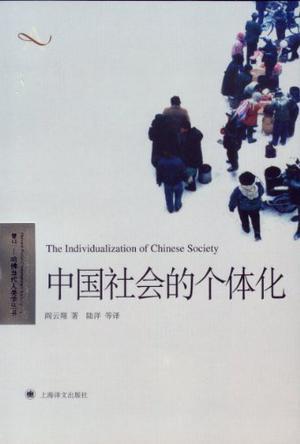 中國社會的個體化