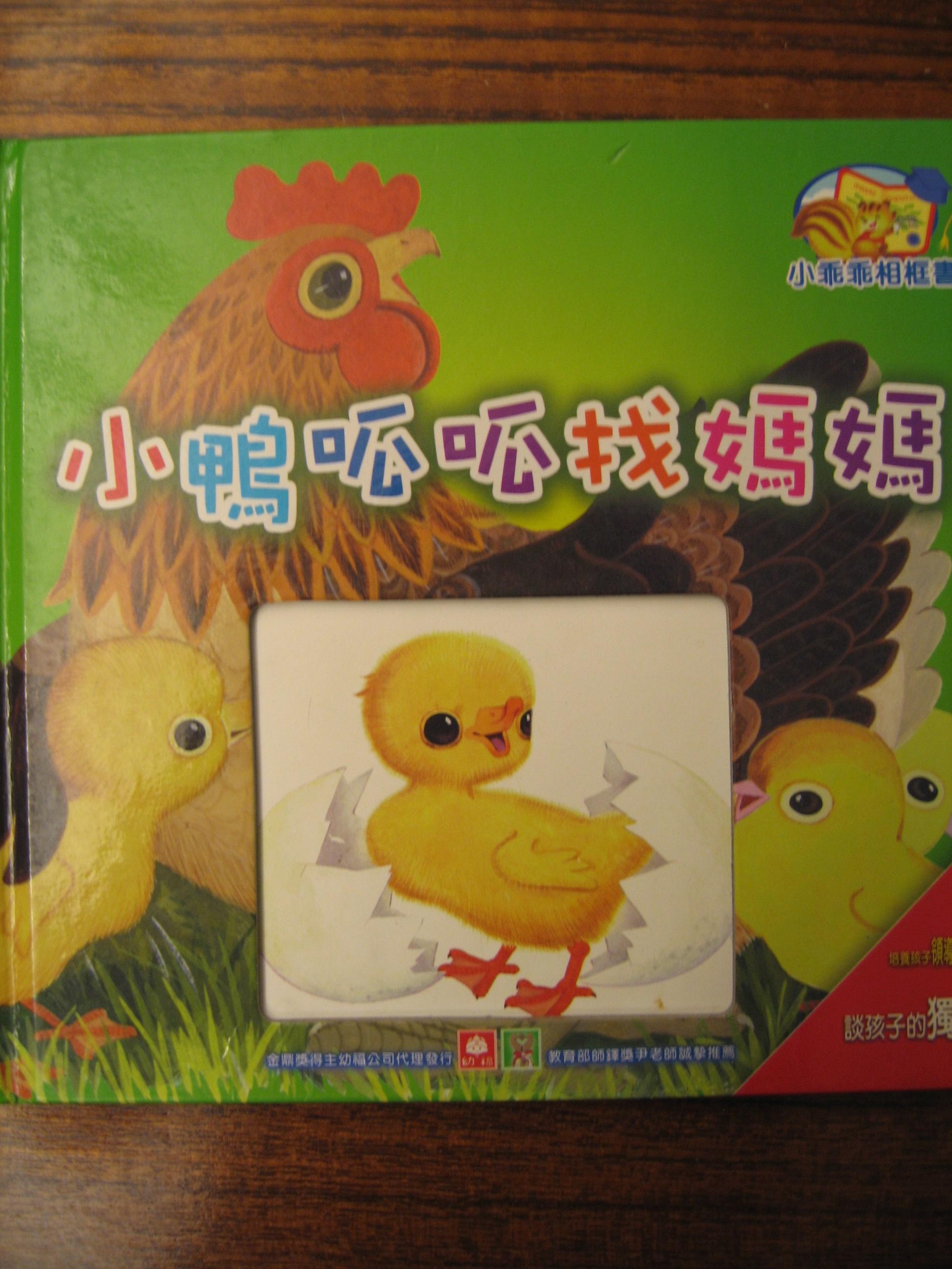 小鴨呱呱找媽媽