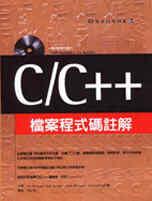 C/C++檔案程式碼註解